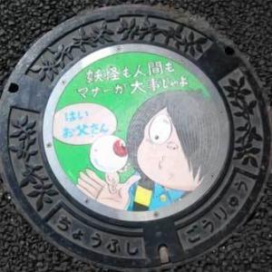 『調布市』の鬼太郎マンホール蓋&カード@東京都