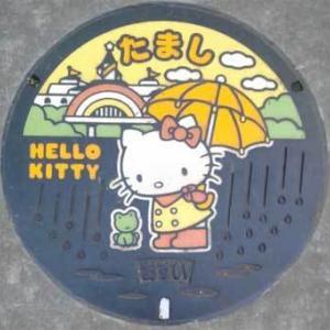 『多摩市』ハローキティマンホール蓋&カード@東京都