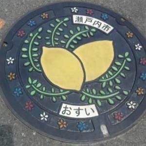『瀬戸内市』のマンホール蓋&カード@岡山県