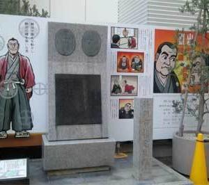 静岡市の史跡『西郷・山岡会見の地』