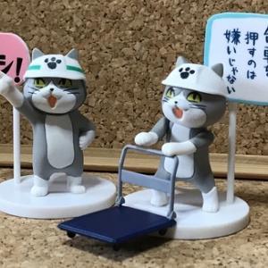 「仕事猫2」ゲット♪