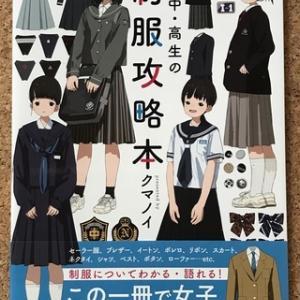 【セーラー】制服は好きですか?【ブレザー】