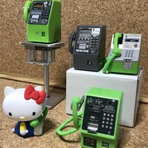 【ミニチュア】公衆電話ガチャ増補版