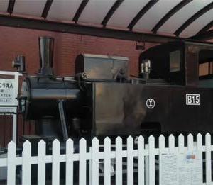 郷土博物館横にある駿遠線SL「B15」(1)@静岡県