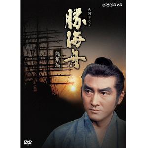NHK大河ドラマ「勝海舟」総集編DVD