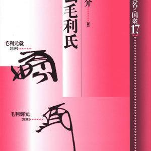 (書斎の窓)村井良介編著『安芸毛利氏』(『論集戦国大名と国衆』第17巻)