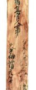(トピックス)奈良の都にペルシア人の役人がいた!―「破斯」木簡に記載