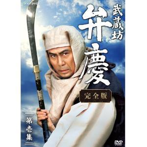 NHK水曜時代劇「武蔵坊弁慶」完全版DVD-BOX
