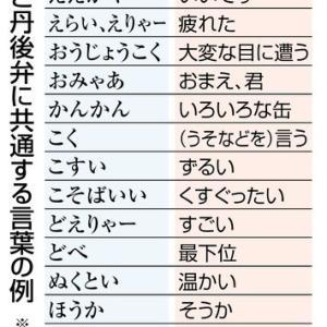 (トピックス)丹後弁と名古屋弁、どエリャー似とるで 京丹後市教委が研究結果発表