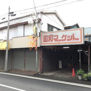 神奈川県川崎市、昭和マーケットとその周辺