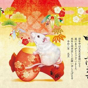 令和二年の新春を迎えました。