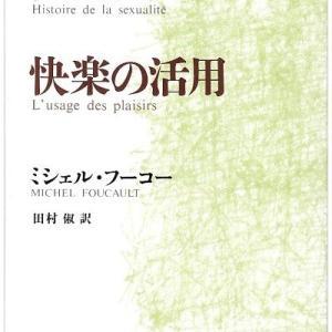 ミシェル・フーコー『性の歴史Ⅱ 快楽の活用』