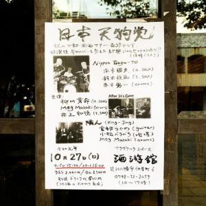 日本天狗党、After It's Gone、隣人@近江八幡・酒游館
