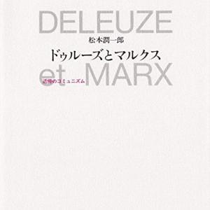 松本潤一郎『ドゥルーズとマルクス』