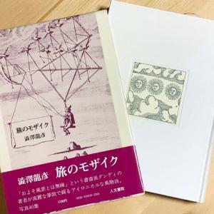 澁澤龍彦『旅のモザイク』