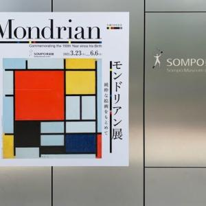 モンドリアン展@SOMPO美術館