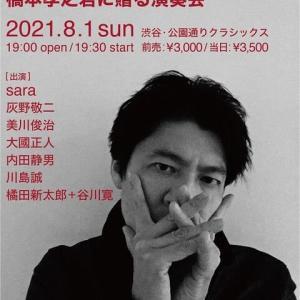 Concert for Taka~橋本孝之君に贈る演奏会@公園通りクラシックス