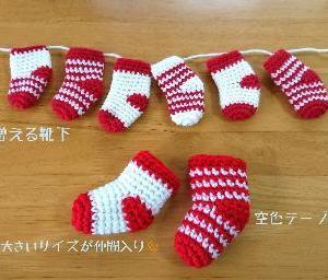 季節の編み物♪クリスマスミニ靴下