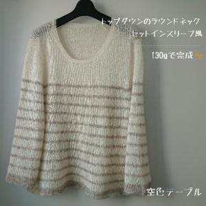 ネックから編むセーター〈完成〉