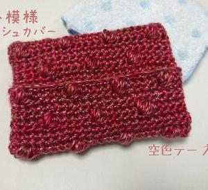 2月の住まいるカフェ1day編み物レッスンご案内
