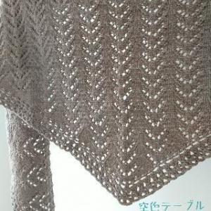 杉綾模様の三角ショール