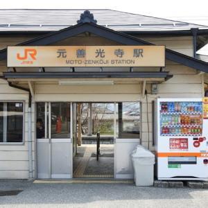 元善光寺と飯田のラーメン