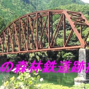 野尻森林鉄道の軌跡を辿る