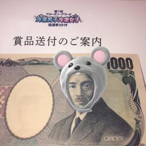 当選品〜2〜