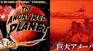 絵だ!でもクリーチャーは素晴らしい! 巨大アメーバの惑星