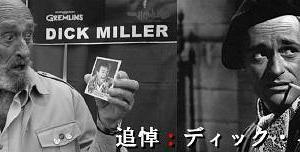きっとどこかで出会ってる。 追悼:ディック・ミラー