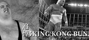 追悼:キングコング・バンディ(と巨漢レスラーの思ひ出)