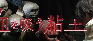 東京なんか大嫌いだ! 血を吸う粘土