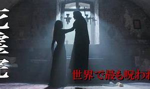 その信仰は誰が為に。 死霊院 世界で最も呪われた事件