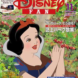 ディズニーファン11月号本日発売です!来月のゼクシィはプーさん
