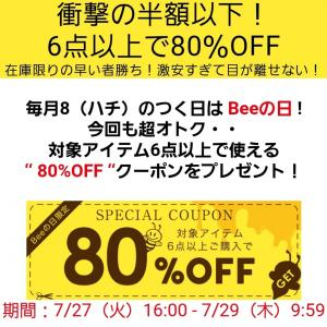 子供服Bee☆80%オフ