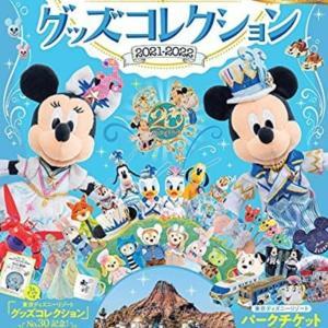 ディズニーグッズ情報☆10/6発売東京ディズニーリゾートグッズコレクション