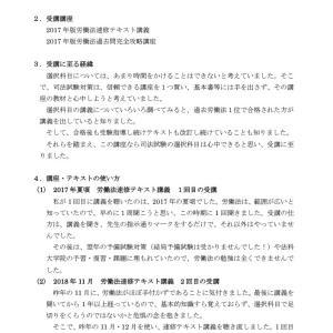 BEXA労働法講座の合格体験記を公開いたします