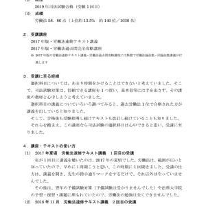 BEXA労働法講座の合格体験記を公開いたします(5名分)