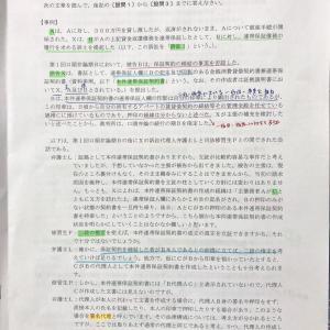 「令和2年司法試験のリアル解答」に向けて 5日目(8/14)