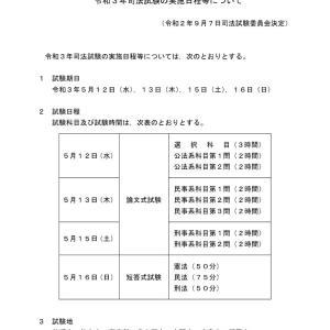 令和3年司法試験・令和3年予備試験は、例年通りの日程で実施されます