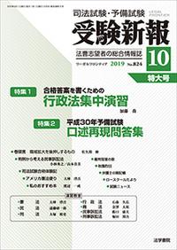 受験新報2019年10月号『特集1 合格答案を書くための 行政法集中演習』の発刊について