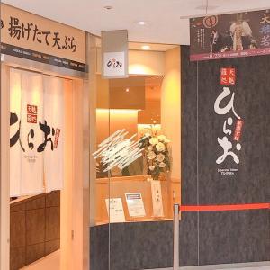 福岡の旅1 天ぷら ひらお