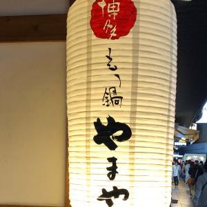 福岡の旅4 博多もつ鍋やまや