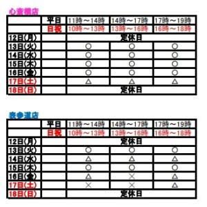 7月13日(火)~7月17日(土)のご予約状況♥