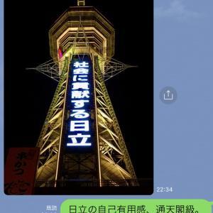 見上げてごらん、大阪通天閣を