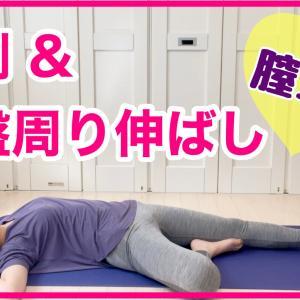 【膣ヨガ@Youtube】体側&骨盤周り伸ばし
