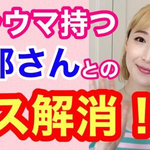 【限定動画】生い立ちにトラウマを抱える夫とのレス解消法!