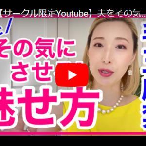 【サークル限定Youtube】夫をその気にさせる魅せ方!