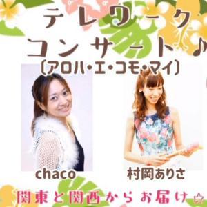 YouTubeでテレワークコンサート♪『アロハ・エ・コモ・マイ(リロ&スティッチ)』