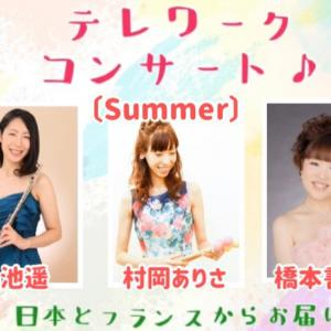 YouTubeでテレワークコンサート♪『Summer』